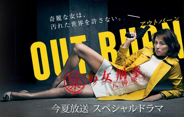 Out Burn (2014) poster