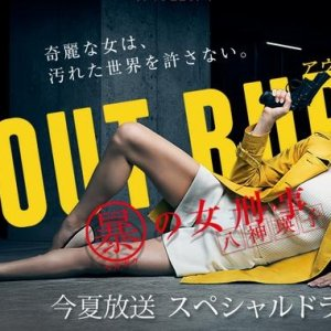 Out Burn (2014)