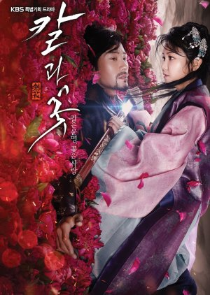 Sword and Flower (2013) poster