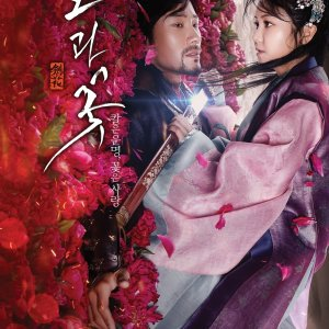 Sword and Flower (2013) photo