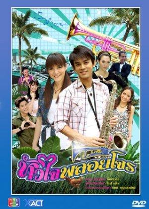 Hua Jai Ploy Jone (2010) poster