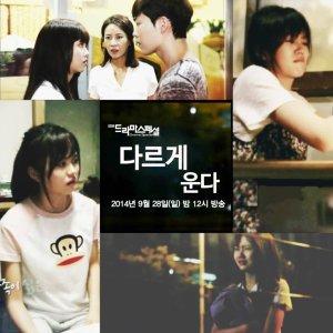 Drama Special Season 5: Different Cries (2014) photo