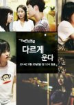 Drama Special Season 5: Different Cries
