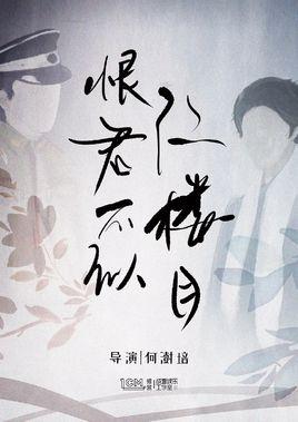Hen Jun Bu Si Jiang Lou Yue (2019) poster