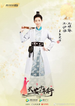 The Chang'an Youth (2019) poster