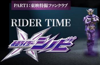 Rider Time: Kamen Rider Shinobi (2019) poster