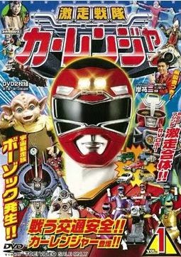 Gekisou Sentai Carranger (1996) poster