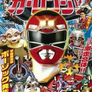 Gekisou Sentai Carranger (1996) photo