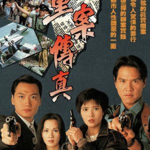 Crime and Passion (1994) photo
