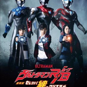 Ultraman R/B The Movie: Select! The Crystal of Bond (2019) photo