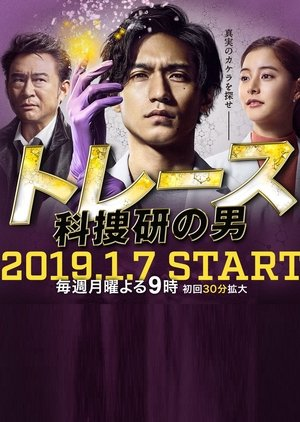 Trace: Kasouken no Otoko (2019) Episode 1 - 11 [END] Sub Indo thumbnail