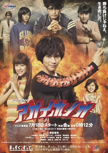 image poster from imdb - Aoi Honoo (2014) • TVSeries