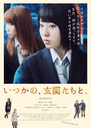 Itsukano, Genkantachi to (2014) poster