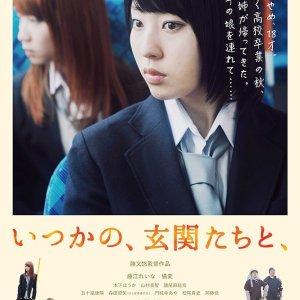 Itsukano, Genkantachi to (2014) photo