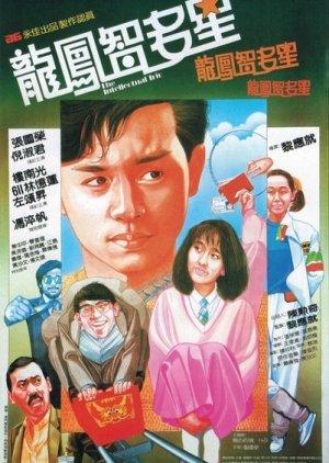 The Intellectual Trio (1985) poster