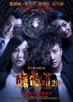 Death Ouija 2 (2017) poster