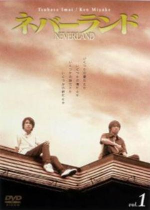 Neverland (2001) poster
