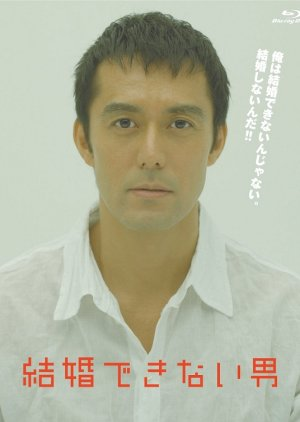 Kekkon Dekinai Otoko (2006) poster