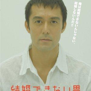 Kekkon Dekinai Otoko (2006)