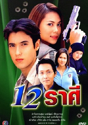 12 Rasee (2003) poster