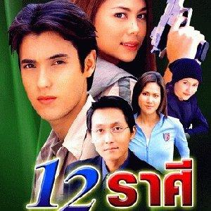 12 Rasee (2003) photo