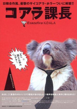 Executive Koala (2005) poster