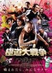 Yakuza Apocalypse japanese movie review