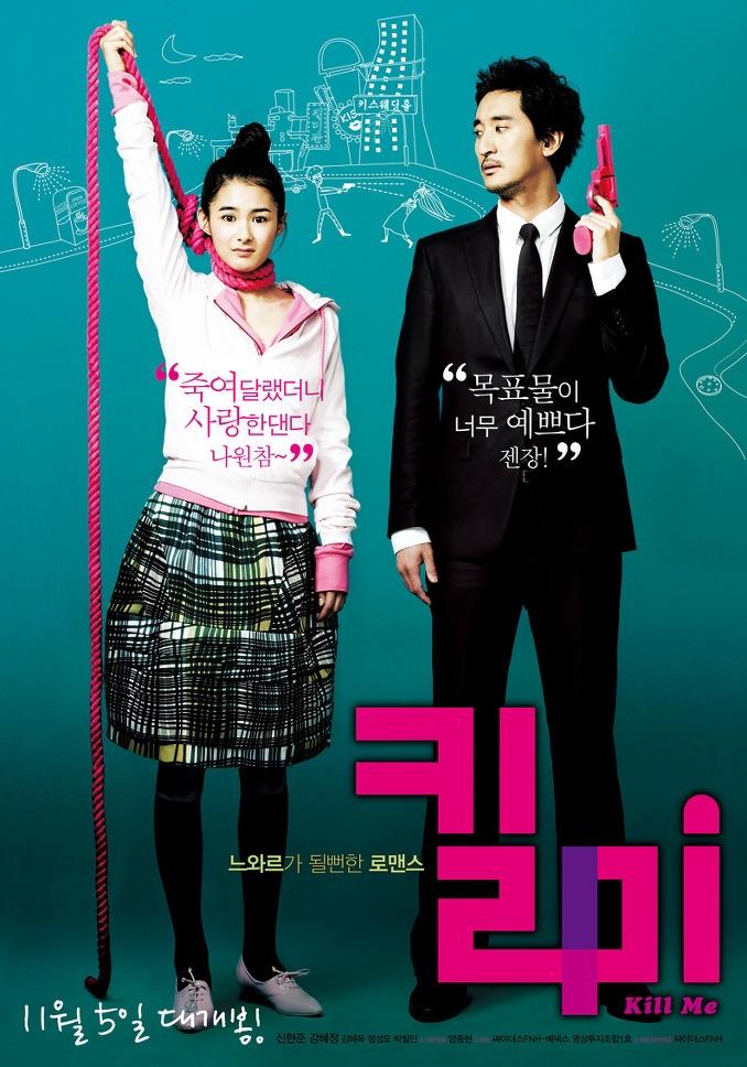 L2Zrbf - Поцелуй и пристрели меня ✸ 2009 ✸ Корея Южная
