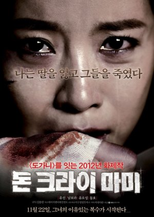 Don't Cry, Mommy (2012) poster