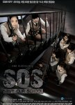 Drama Special Series Season 2: SOS - Save Our School