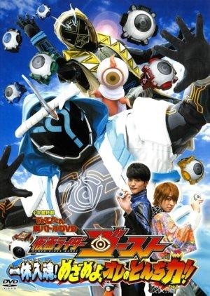 Kamen Rider Ghost: Ikkyu Intimacy! Awaken, My Quick Wit Power!!