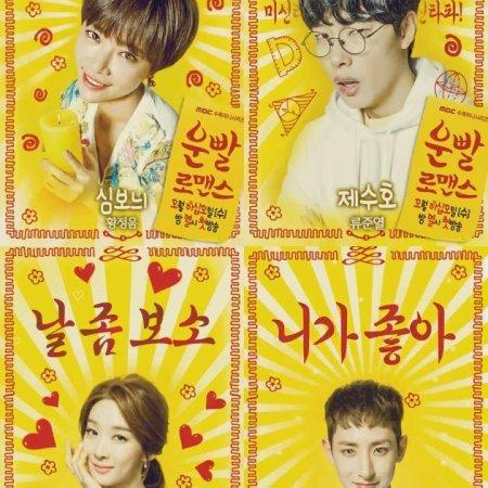 Lucky Romance (2016)
