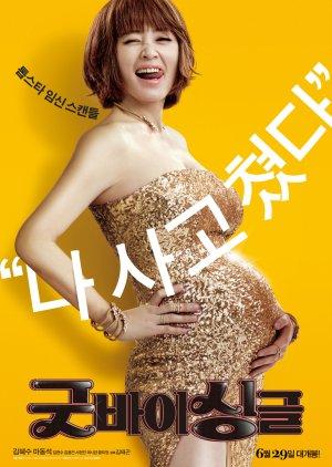Familyhood (2016) poster
