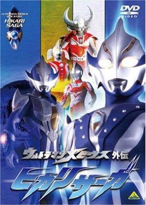 Ultraman Mebius Gaiden: Hikari Saga (2006) poster