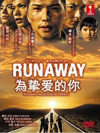 Runaway - Aisuru Kimi no Tame ni (2011) photo