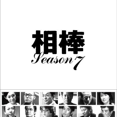 Aibou: Season 7 (2008) photo