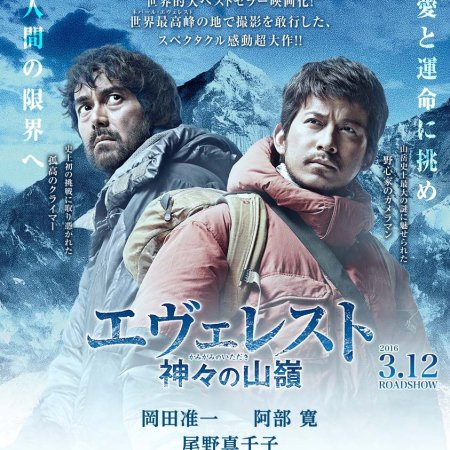 Everest The Summit of the Gods (2016) photo