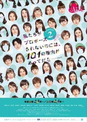 Watashitachi ga Puropozu Sarenai noni wa, 101 no Riyuu ga Atte da na Season 2
