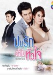 Thai Lakorns: Want to Watch