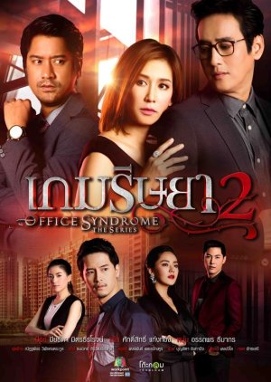 Office Syndrome The Series 2