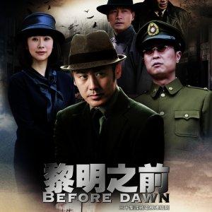 Before Dawn (2010)