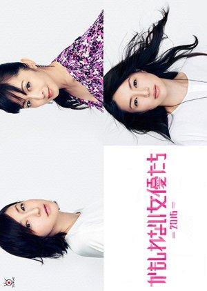 Kamoshirenai Joyutachi 2016 (2016) poster