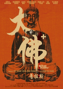 The Great Buddha+ (2017) poster