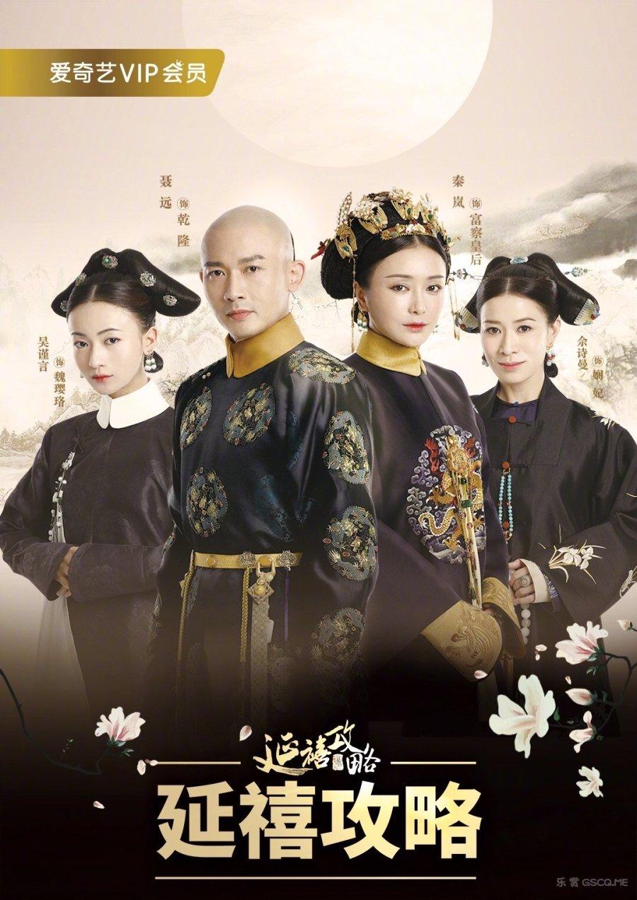 Story of Yanxi Palace เล่ห์รักวังต้องห้าม ซับไทย
