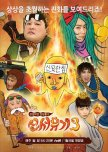 Korean TV shows ♡