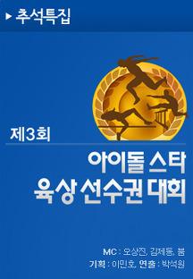 2011 Idol Star Athletics Championships (2011) poster