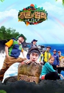 Law of the Jungle in Indian Ocean (2014) poster
