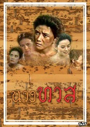 Nang Tard