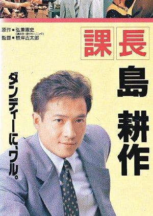 Assistant Manager Shima Kosaku (1992) poster