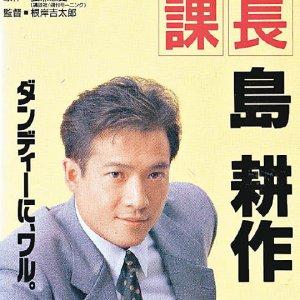 Assistant Manager Shima Kosaku (1992) photo